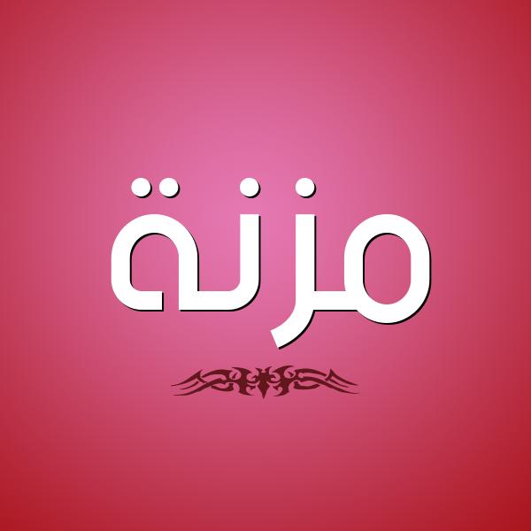 شكل 2 صوره للإسم بخط عريض صورة اسم مزنة Mozna