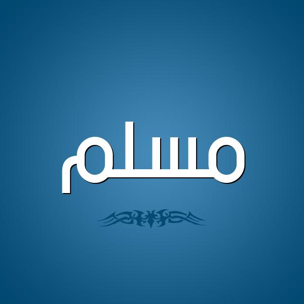 شكل 2 صوره للإسم بخط عريض صورة اسم مُسَلَّم MOSALAM