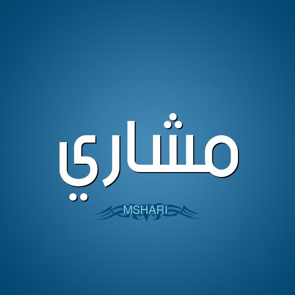 حكم التسمية بـ اسم مشاري قاموس الأسماء و المعاني