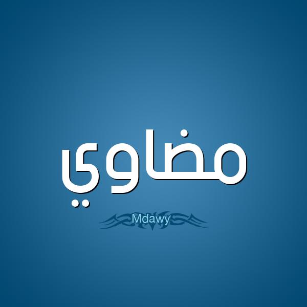 معنى اسم مضاوي Mdawy قاموس الأسماء و المعاني