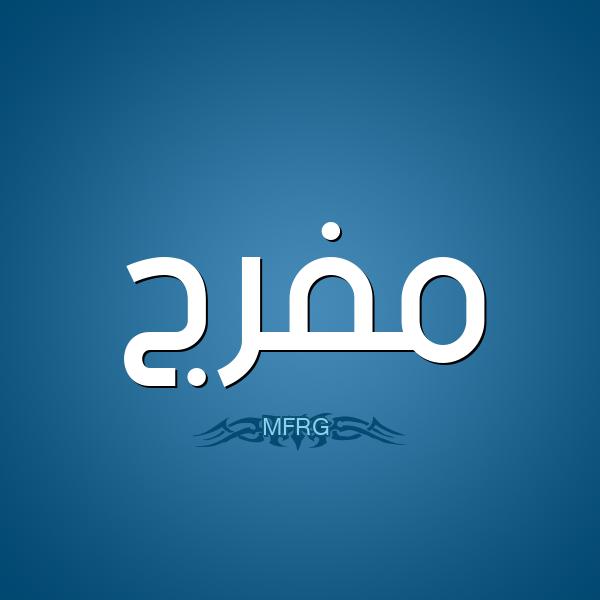 معنى اسم مفرج قاموس الأسماء و المعاني