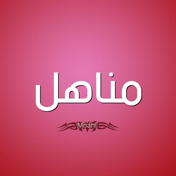 معنى اسم مناهل Mnahl قاموس الأسماء و المعاني