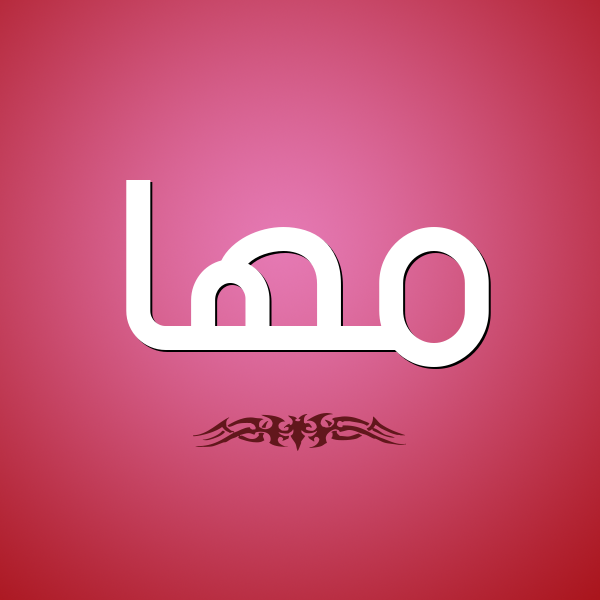شكل 2 صوره للإسم بخط عريض صورة اسم مَها Maha