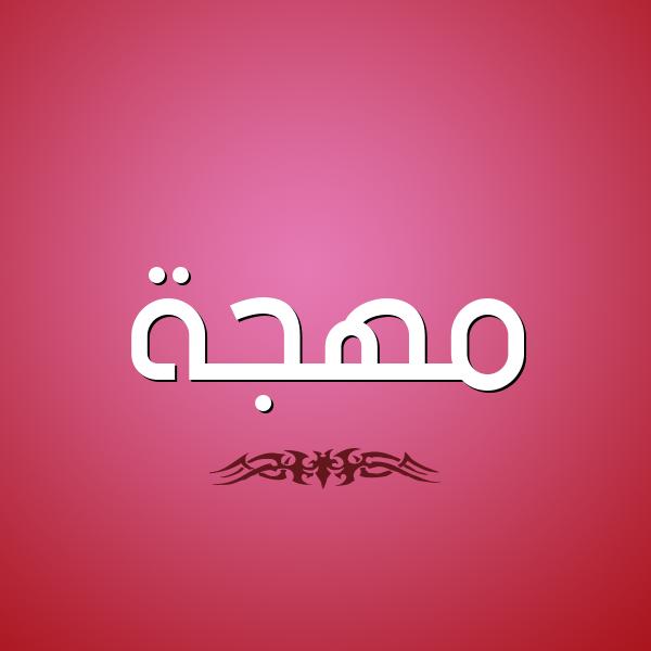 شكل 2 صوره للإسم بخط عريض صورة اسم مهجة Mohja