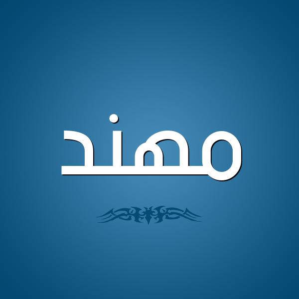 شكل 2 صوره للإسم بخط عريض صورة اسم مُهَنَّد MOHANAD