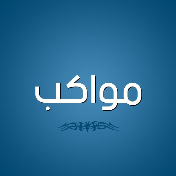 شكل 2 صوره للإسم بخط عريض صورة اسم مواكب Mwakb