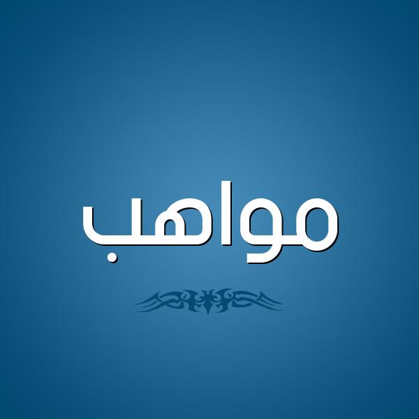 شكل 2 صوره للإسم بخط عريض صورة اسم مواهب Mwahb