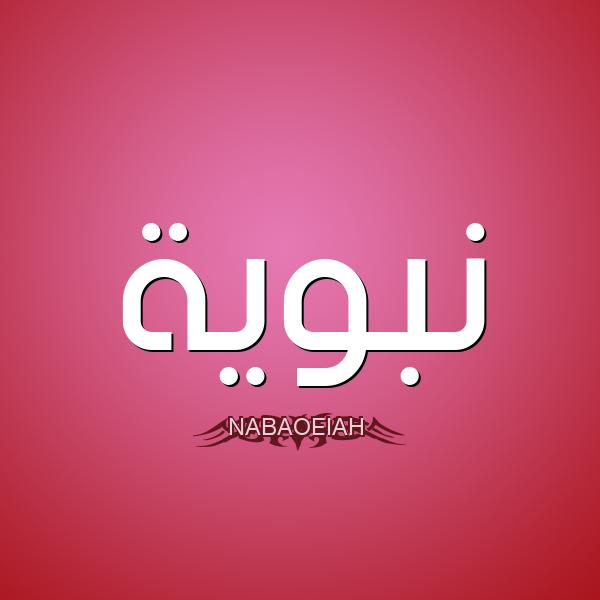 معنى اسم ن ب و ي ة Nabaoeiah قاموس الأسماء و المعاني