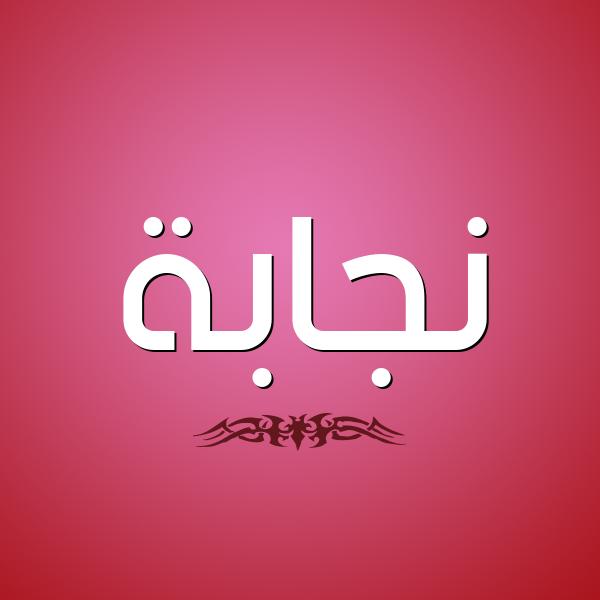شكل 2 صوره للإسم بخط عريض صورة اسم نجابة Njabh