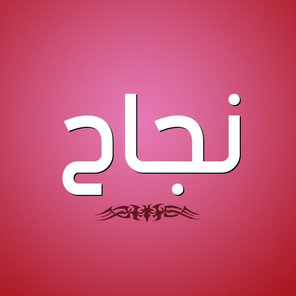 شكل 2 صوره للإسم بخط عريض صورة اسم نجاح Njaah