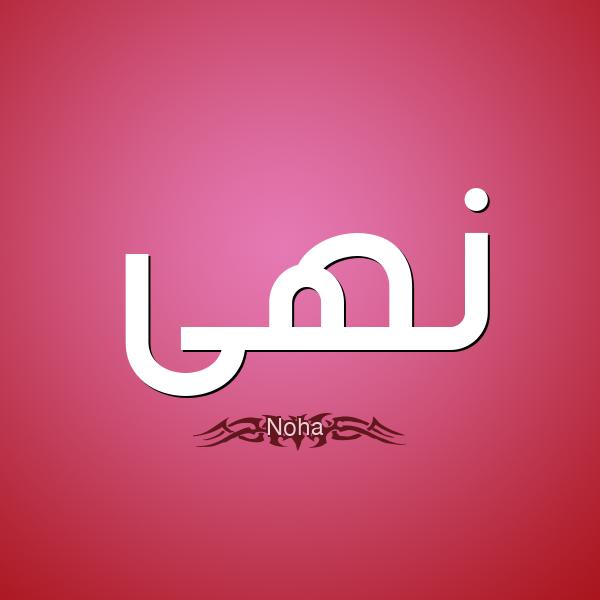 صور اسم ن ه ى قاموس الأسماء و المعاني