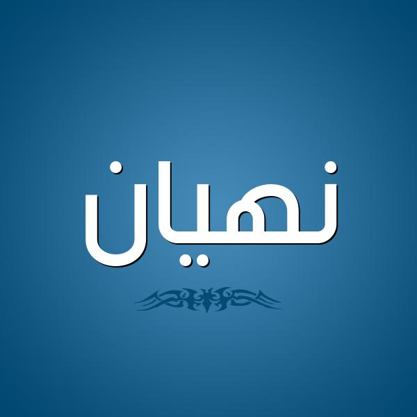 صور اسم نهيان قاموس الأسماء و المعاني