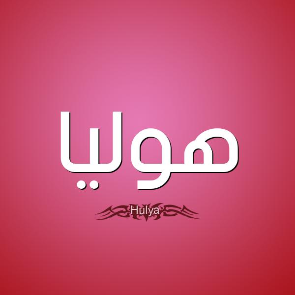 معنى اسم هوليا قاموس الأسماء و المعاني