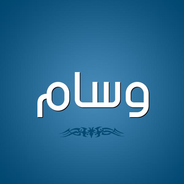 شكل 2 صوره للإسم بخط عريض صورة اسم وسام Wesam