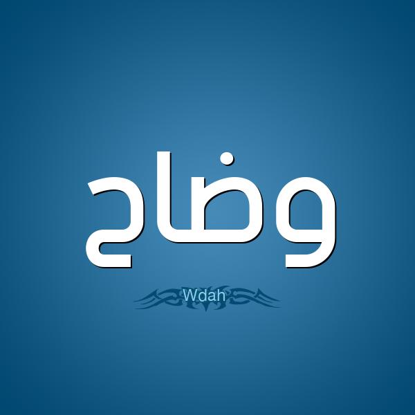 صور اسم وضاح قاموس الأسماء و المعاني