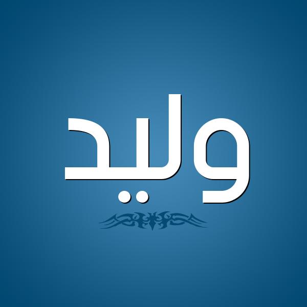شكل 2 صوره للإسم بخط عريض صورة اسم وليد Waleed