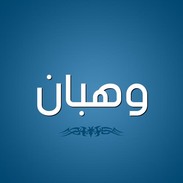 شكل 2 صوره للإسم بخط عريض صورة اسم وهبان Whban