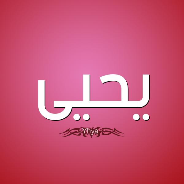 صور اسم يحيى قاموس الأسماء و المعاني