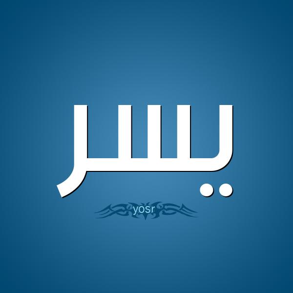 معنى اسم رسيل وصفات حامل الاسم Raseel موقع محتوى