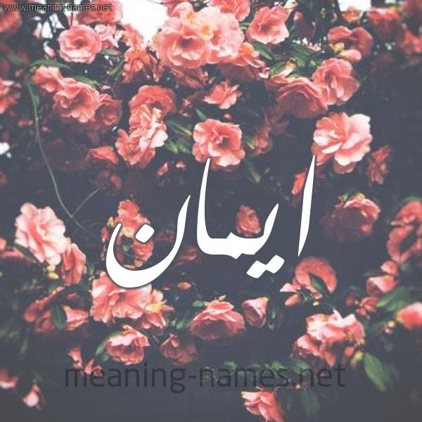 صورة اسم ايمان Eman شكل 10 صوره ورود للإسم بخط رقعة