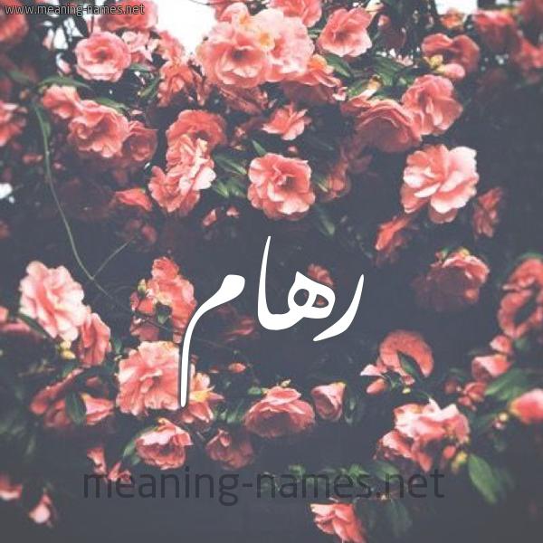 صورة اسم رهام ريهام-Reham شكل 10 صوره ورود للإسم بخط رقعة