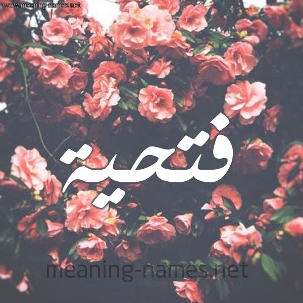 صورة اسم فتحية Fathia شكل 10 صوره ورود للإسم بخط رقعة