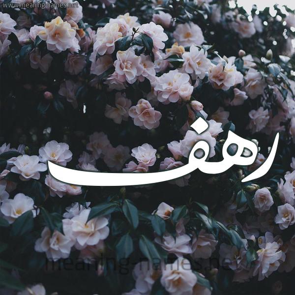 صورة اسم رهف Rahf شكل 11 صوره ورود فل وياسمين للإسم بخط رقعة