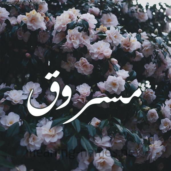 شكل 11 صوره ورود فل وياسمين للإسم بخط رقعة صورة اسم مسروق MSROQ