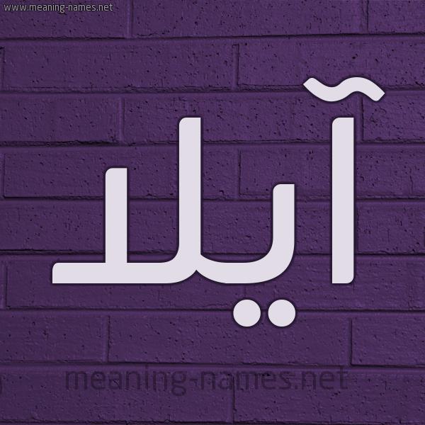 شكل 12 الإسم على الحائط الجداري صورة اسم آيْلا Aila