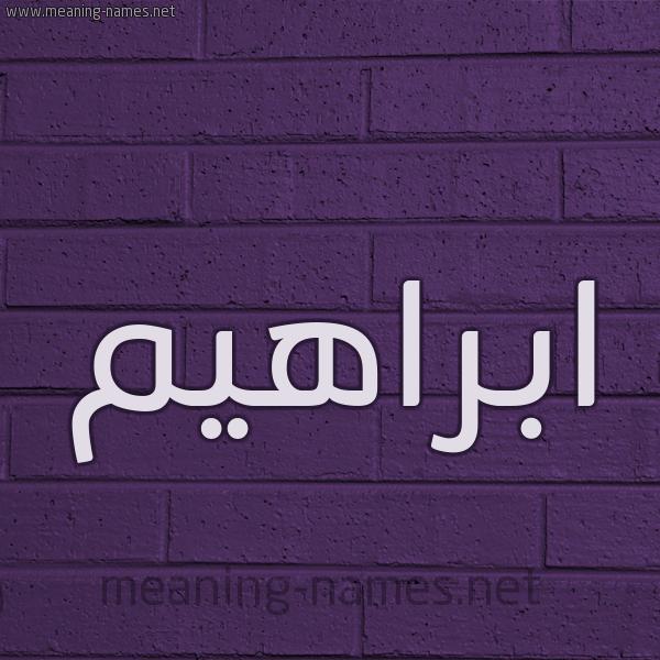 شكل 12 الإسم على الحائط الجداري صورة اسم ابراهيم Ibrahim