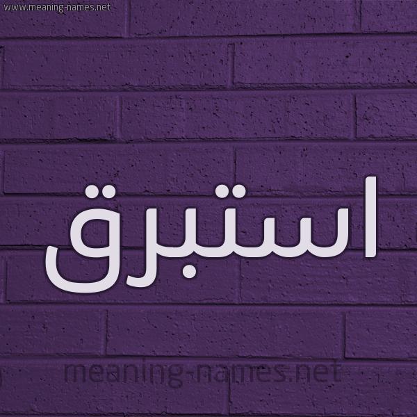 شكل 12 الإسم على الحائط الجداري صورة اسم استبرق Astabraq