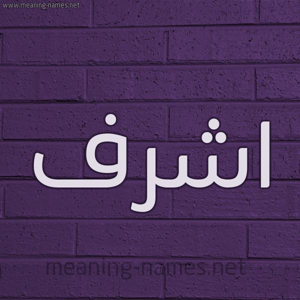 شكل 12 الإسم على الحائط الجداري صورة اسم اشرف Ashrf
