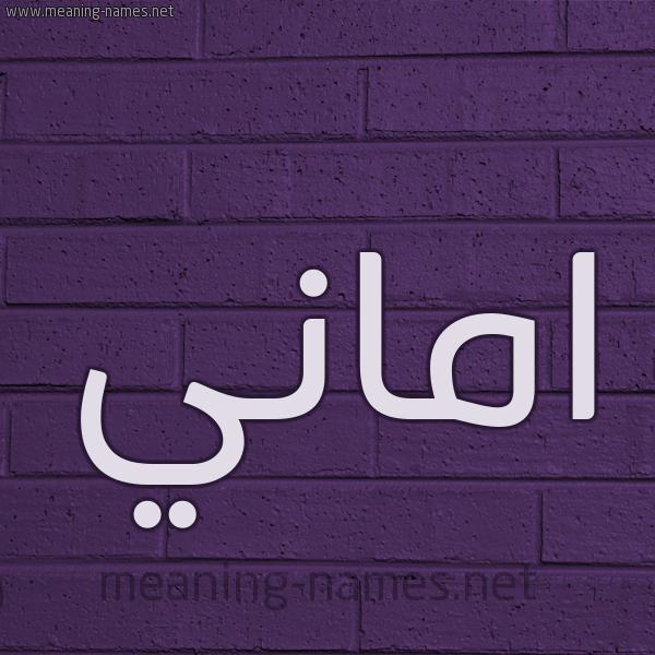شكل 12 الإسم على الحائط الجداري صورة اسم اماني Amany