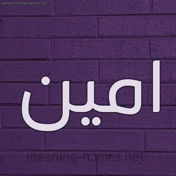 شكل 12 الإسم على الحائط الجداري صورة اسم امين Amin