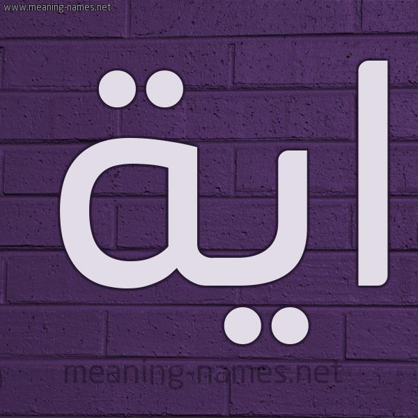 شكل 12 الإسم على الحائط الجداري صورة اسم اية Aya