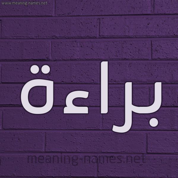 شكل 12 الإسم على الحائط الجداري صورة اسم بَراءة BARAAH
