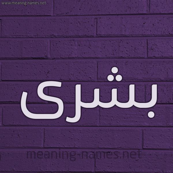 شكل 12 الإسم على الحائط الجداري صورة اسم بشرى Boshra