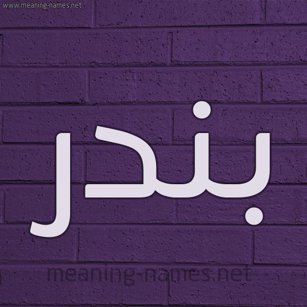 شكل 12 الإسم على الحائط الجداري صورة اسم بَنْدّر BANDR