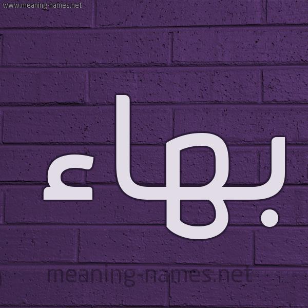 شكل 12 الإسم على الحائط الجداري صورة اسم بَهاء Bahaa