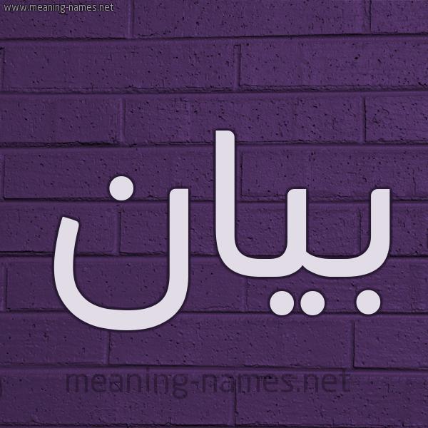 شكل 12 الإسم على الحائط الجداري صورة اسم بيان Byan
