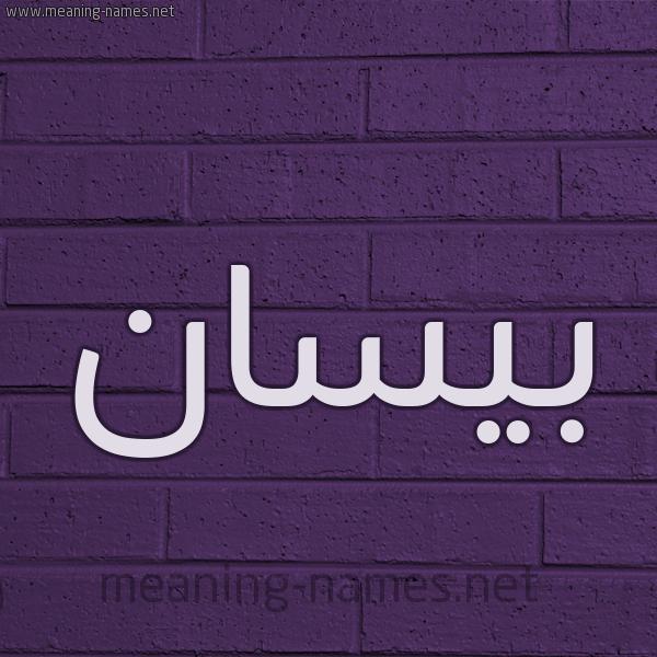 شكل 12 الإسم على الحائط الجداري صورة اسم بيسان Besan