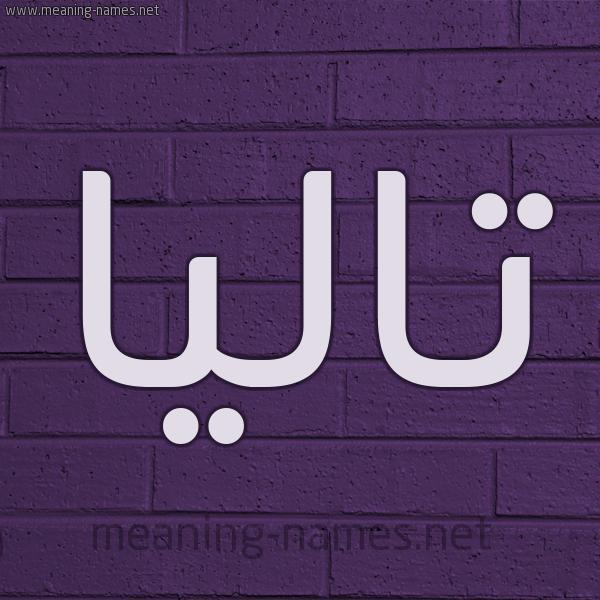 شكل 12 الإسم على الحائط الجداري صورة اسم تاليا Talia