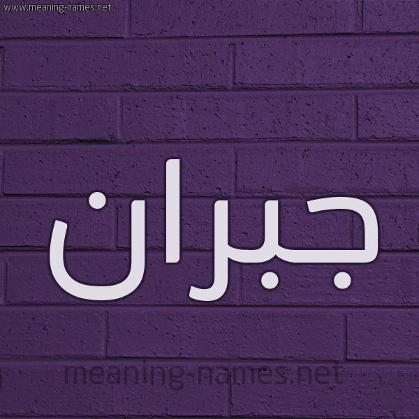 شكل 12 الإسم على الحائط الجداري صورة اسم جُبْران GOBRAN