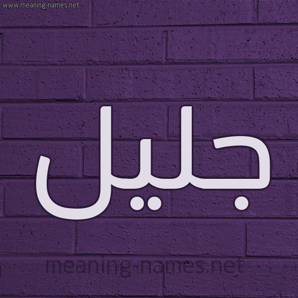 شكل 12 الإسم على الحائط الجداري صورة اسم جليل glyl