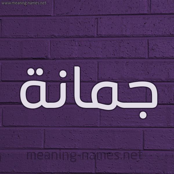 شكل 12 الإسم على الحائط الجداري صورة اسم جُمانة GOMANH