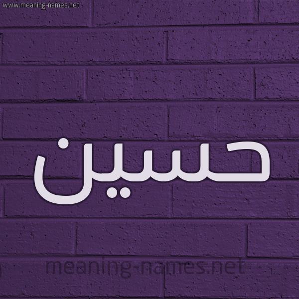 شكل 12 الإسم على الحائط الجداري صورة اسم حُسَين HOSAIN