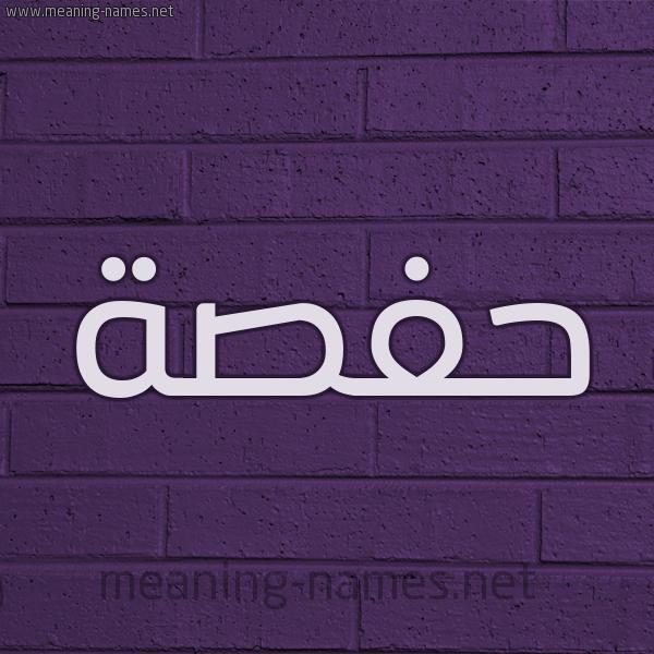 شكل 12 الإسم على الحائط الجداري صورة اسم حفصة Hafsa