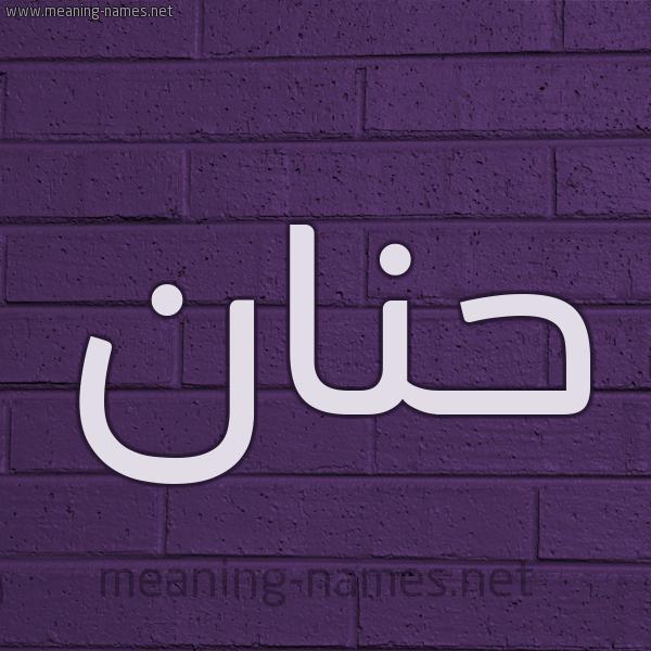 شكل 12 الإسم على الحائط الجداري صورة اسم حَنَان HANAAN