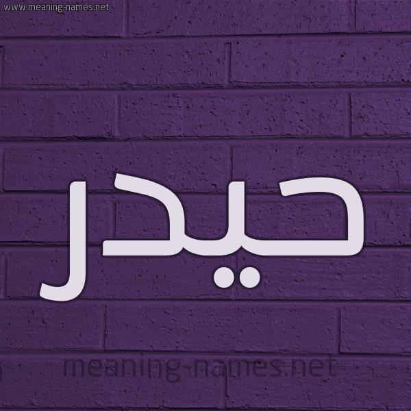 شكل 12 الإسم على الحائط الجداري صورة اسم حيدر Hydr
