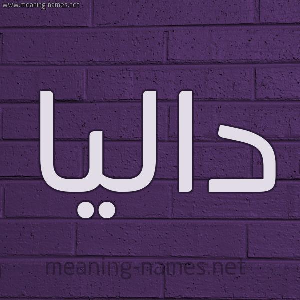 شكل 12 الإسم على الحائط الجداري صورة اسم داليا Dalia